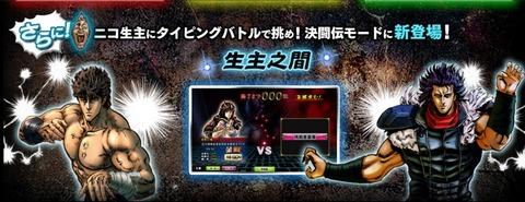 生主とタイピング対決!ニコニコ北斗の拳百烈MAXに生主之間登場!!