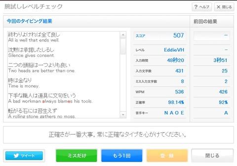 【e-typing練習】WPM>自己ベストスコアって状態って成長の目安になりませんか?