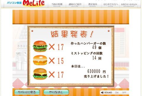 大阪府のパソコン教室MeLifeのタイピングバーガーをプレイしよう!