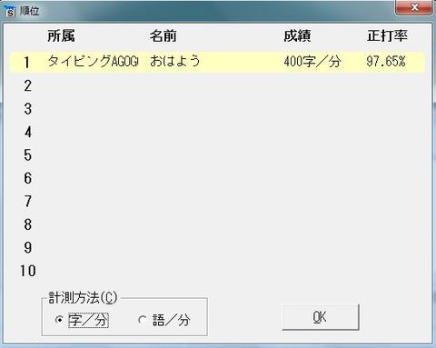正打率を加味した東京医科歯科大学のタイピング試験がイケてるって話