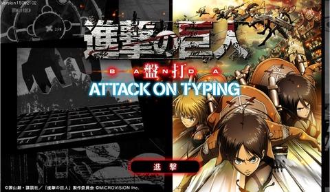 <タイパーVS巨人>進撃の巨人~盤打~ATTACK ON TYPING<心臓を捧げよ!>