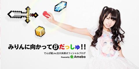 タイピング玄人なアイドルでんぱ組.inc古川未鈴を応援しよう!