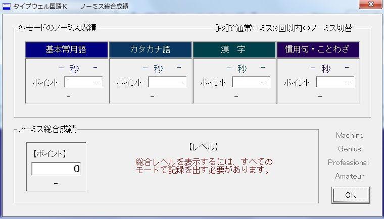 20130822TWJKnomiss画面