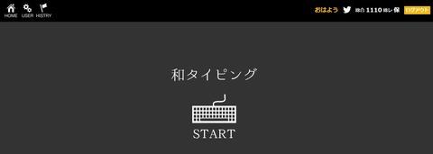 【期間限定】スターウォーズに関する文章でタイピングできる和タイピングが今熱い!!