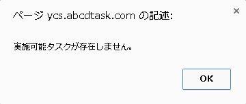 ABCDtask、ついにタスク0到達?タイピングポイントサイトの運命