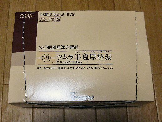 tsumura02
