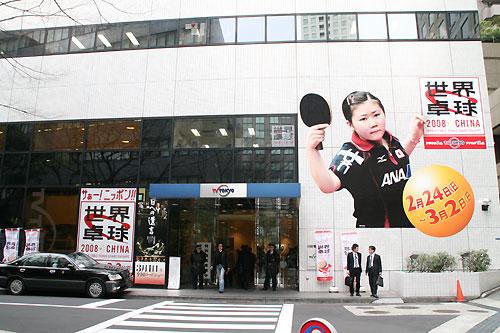 世界卓球2008
