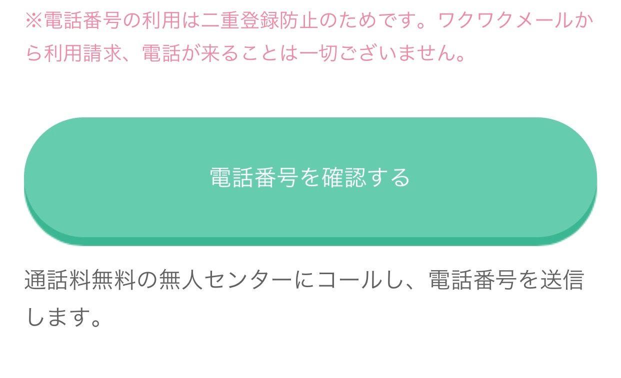 ワクワクメールの登録方法・手順【画像付き】