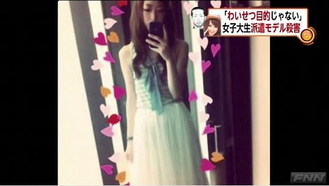 WS000011 元派遣社員、わいせつ目的否認=女子大生モデル殺害―名古屋地裁 名古屋市の...