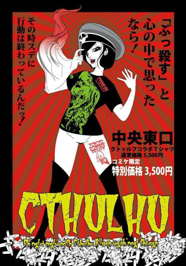 Cthulhu Tシャツ 中央東口デザイン コミックマーケット79限定