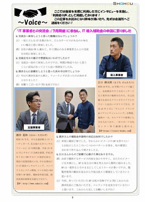所報インタビュー