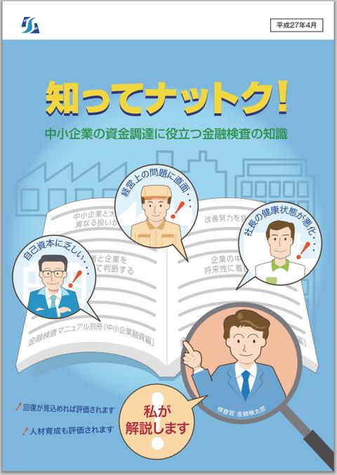 20150516_金融検査1