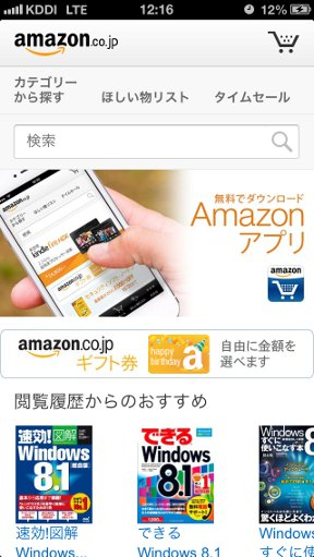 amazon_iphone