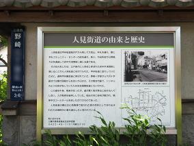 mitaka_hitomikaidou