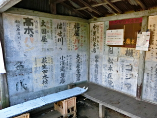 machida_shimooyamadamachi_daisenjibusstop_b
