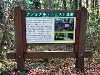 tokorozawa_hatogamine_nationaltrust