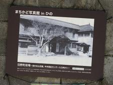 hino_hinomachiyakuba_1951