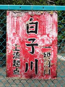 nerima_shirakogawajyouryuukiten_a