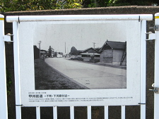hino_shimogawara_koushuukaidou1927