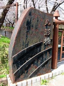tachikawa_mikagebashi