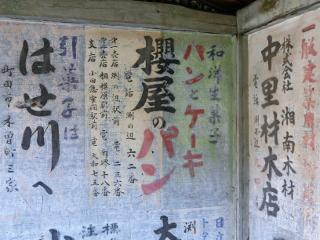 machida_shimooyamadamachi_daisenjibusstop_b1