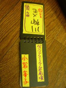 CIMG6888小道具川柳メモ