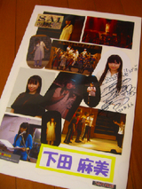 CIMG4159ブログ麻美パネル