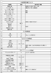 小道具作成リスト1