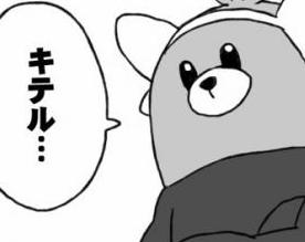 【画像】このポケモン漫画が怖すぎる件wwwwwwww