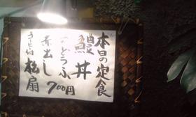古川町センター内「松翁」のお品書き看板