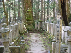 石田三成の墓所