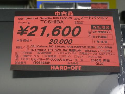 R1096860
