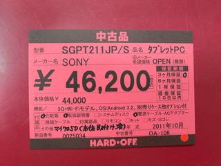 P1090945