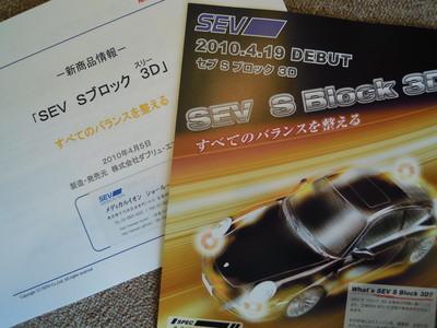 SEV 004