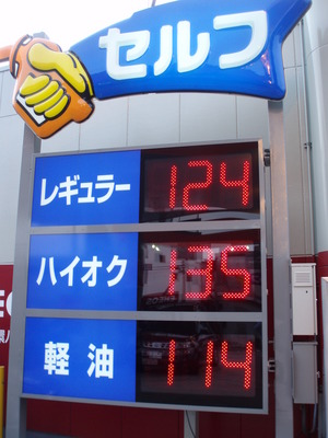 軽油 001