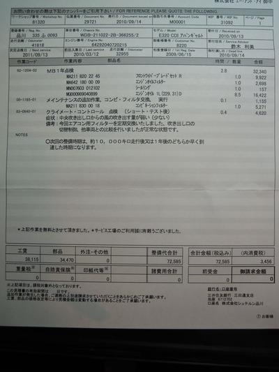 CDI点検 006