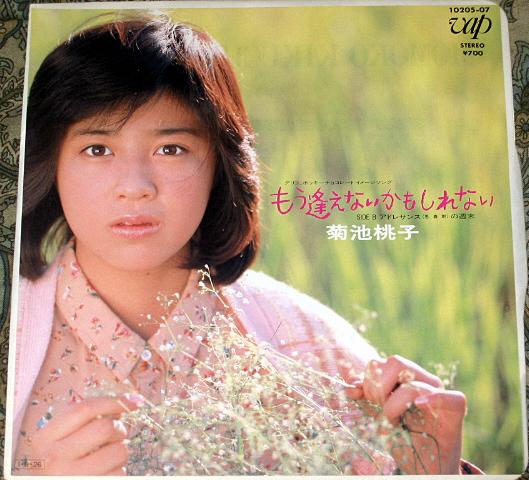 菊池桃子の画像 p1_35