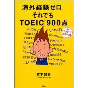 海外経験ゼロ。それでもTOEIC900点―新TOEICテスト対応
