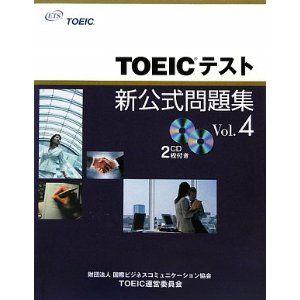 TOEICテスト新公式問題集〈Vol