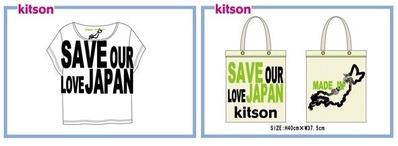 kitson_charity_t_640x235