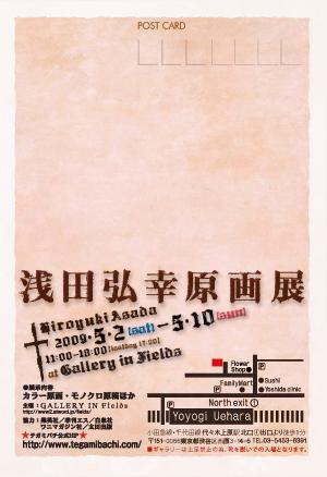 asada hiroyuki.comgenngaten002
