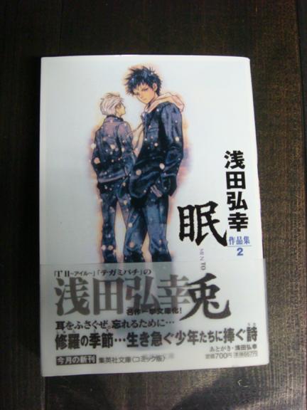 asada hiroyuki.com.minto00001