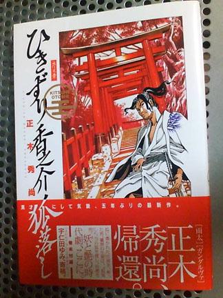 asada hiroyuki.com-masaki