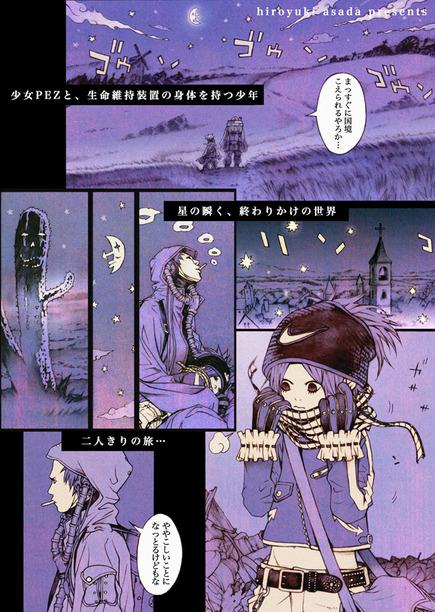 PEZ予告編#1-72