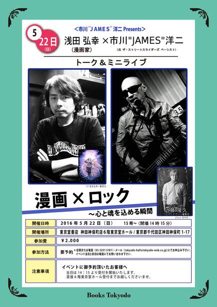 漫画×ROCK0008-Blue-31