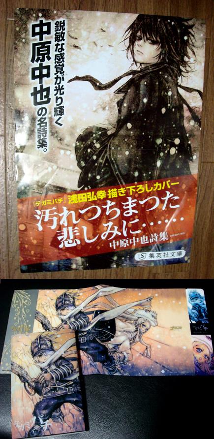 asada hiroyuki.com-nakahara-p