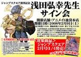 asada hiroyuki.com-tirashi