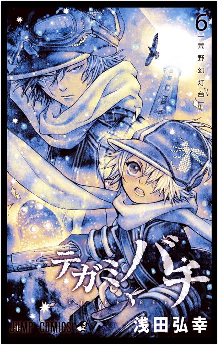 asada hiroyuki.com-6kank