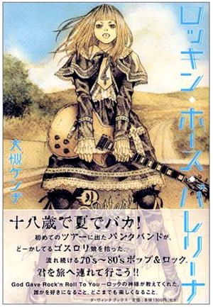 asada hiroyuki.com-rh2