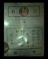 asada hiroyuki.com-omikuji